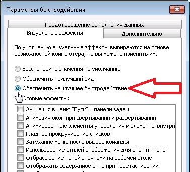 Обеспечить настройки эффектов для наилучшего быстродействия VMware View