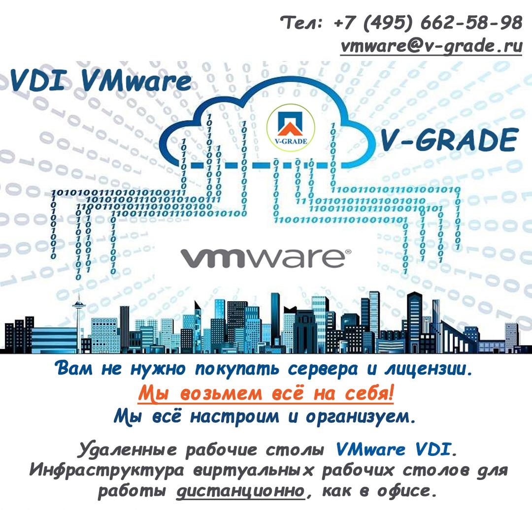 VMware VDI